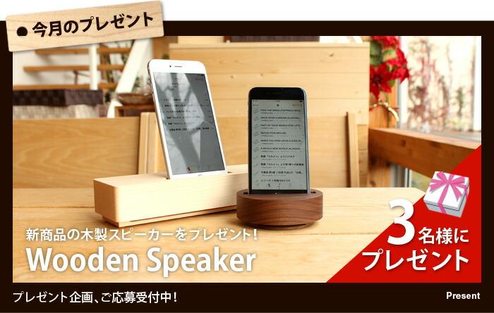 新商品の木製スピーカースタンドをさっそくプレゼント!