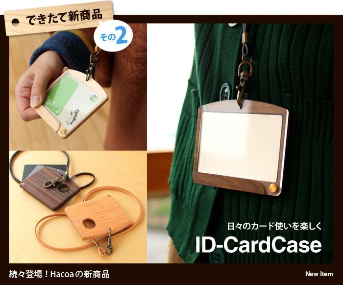 ビジネスからプライベートまで。シンプルで美しい木製IDカードケース