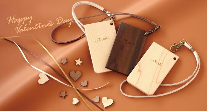 恋人や家族と過ごすバレンタインに、お揃いの刻印と木製品を。