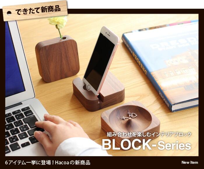 組み合わせを楽しむ木製インテリアブロックシリーズ