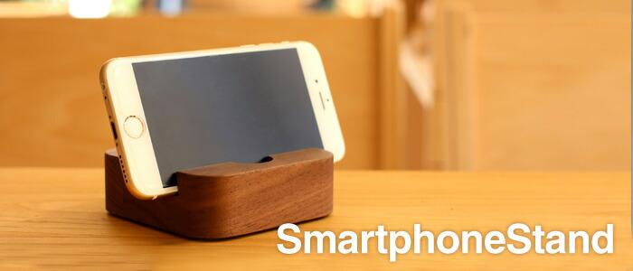 スマホからタブレットまで、どっしり支える木製スマートフォンスタンド