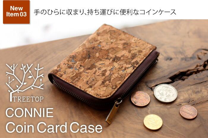 コルクレザーのコインケース「CONNIE Coin Card Case」