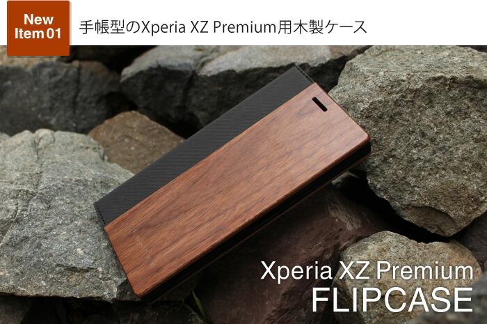 手帳型のXperia XZ Premium用木製ケース