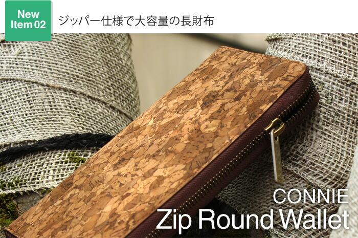 コルクレザーを活用、ジッパー仕様の大容量長財布