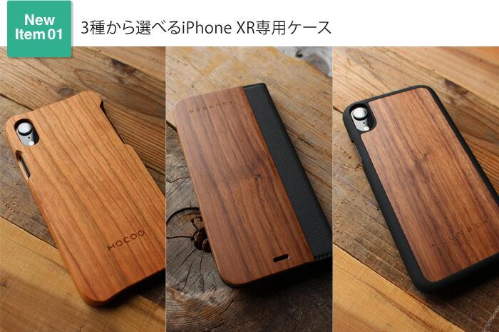 手作り感を活かした無垢のiPhone XS / XS Max用木製アイフォンケース