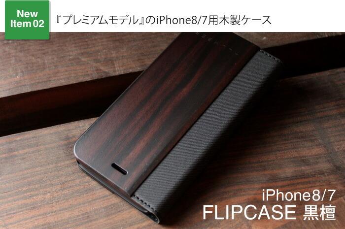 期間限定、木製モバイルバッテリーが30%オフの特別価格に!