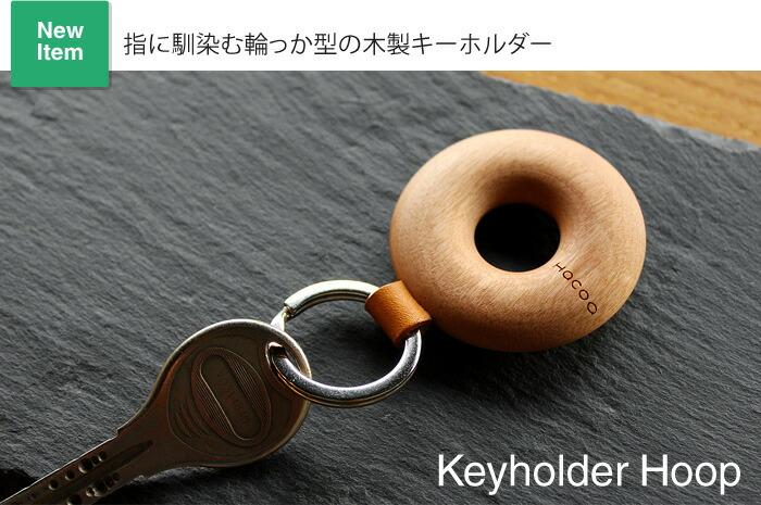 指に馴染む輪っか型の木製キーホルダー「Keyholder Hoop」