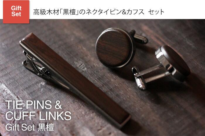 高級木材「黒檀」を使用した木製ネクタイピン・カフス ギフトセット