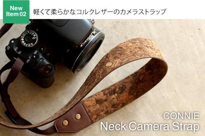 一眼レフにも最適、コルクレザーを使用したおしゃれなカメラストラップ