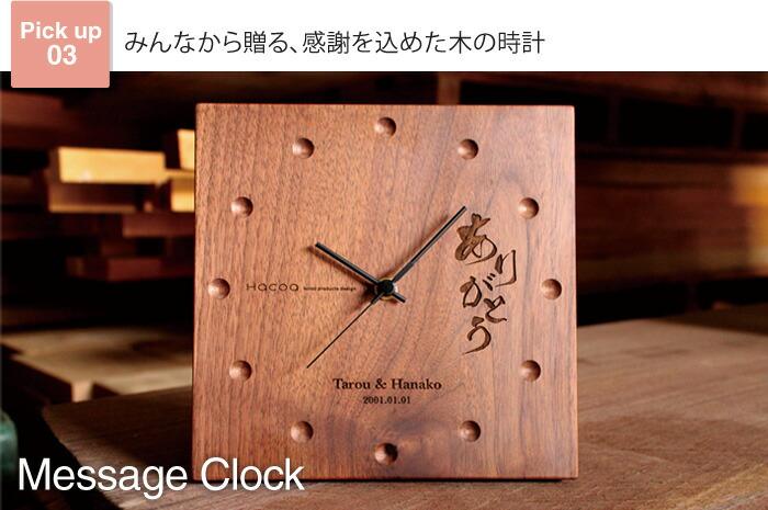 皆から贈る送別品、感謝の気持ちを刻印した木製壁掛け・置き時計