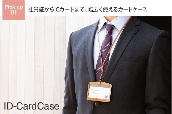 社員証入れからICカードケースまで、幅広く使える木製IDカードケース