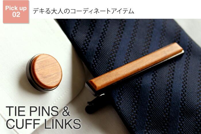上司やお世話になった方へのプレゼントに、木製タイピン&カフスのギフトセット
