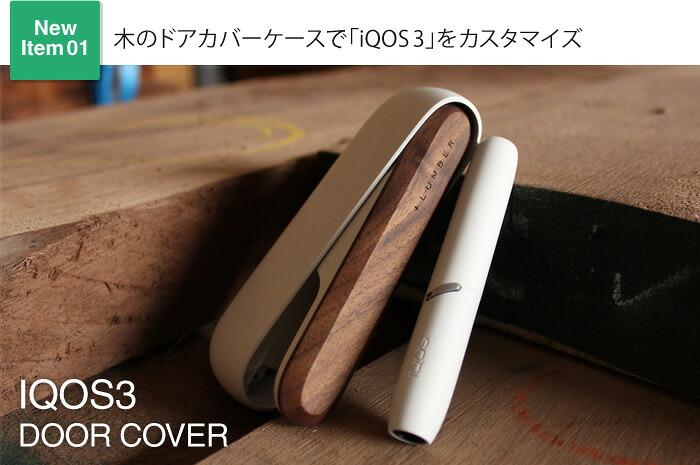 アイコス3に使える木製ドアカバーケース「IQOS3 DOOR COVER」
