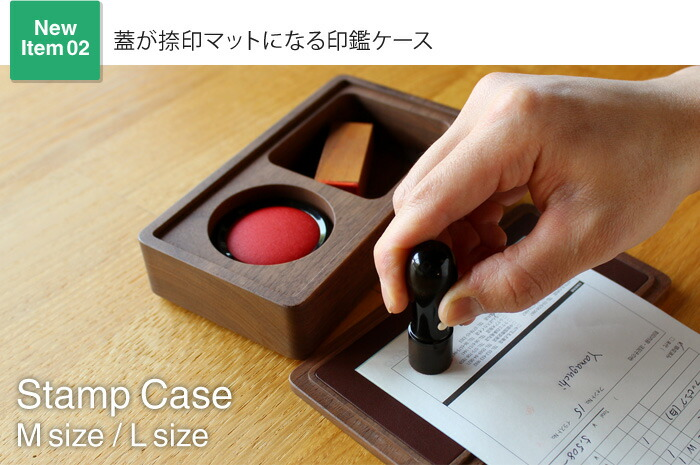 牛革の捺印マット付き木製印鑑ケース「Stamp Case Mサイズ」