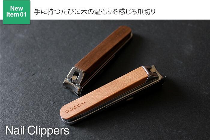 「Nail Clippers(爪きり)」爪切り ツメキリ ネイル ニッパー 高級 日本製 匠の技 名入れ可 木製 おしゃれ ギフト