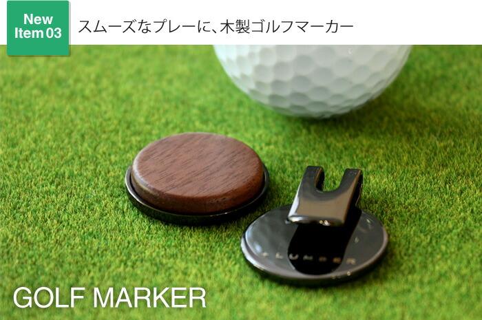 【名入れ可能】ゴルフが楽しくなる木製ゴルフマーカー・ボールマーカー/+LUMBERブランド