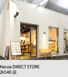 Hacoaダイレクトストア 2k540店