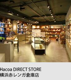 Hacoaダイレクトストア横浜赤レンガ倉庫店