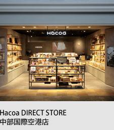 Hacoaダイレクトストア 中部国際空港店