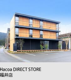Hacoaダイレクトストア福井店