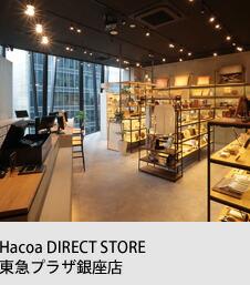 Hacoaダイレクトストア東急プラザ銀座店