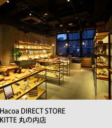 HacoaダイレクトストアKITTE丸の内店