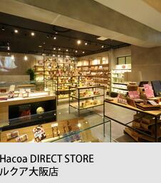 Hacoaダイレクトストア ルクア大阪店