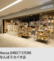 Hacoaダイレクトストア なんばスカイオ店