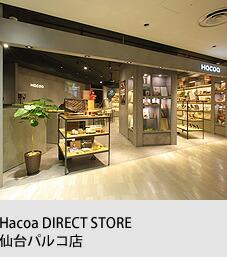 Hacoaダイレクトストア仙台パルコ店