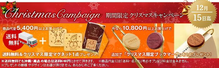 クリスマスWキャンペーン!ご購入金額に応じて2段階のプレゼント