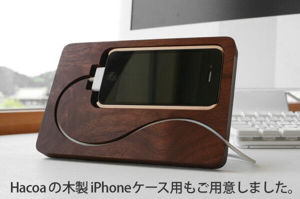 Hacoaの木製アイフォン用ケースもご用意