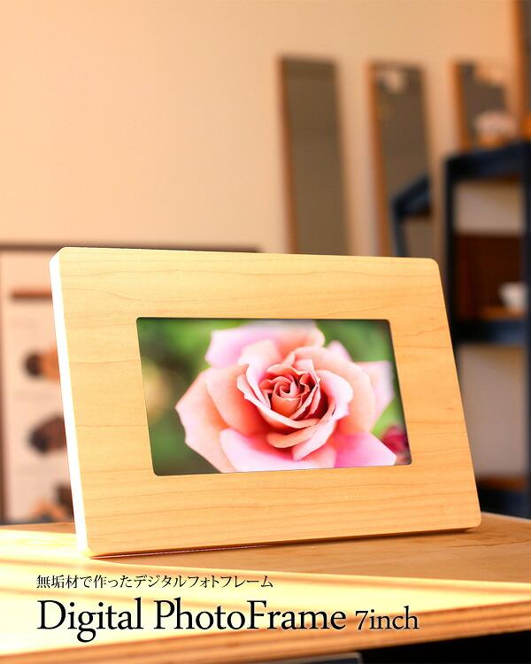 名入れも出来る、木製デジタルフォトフレーム7インチ