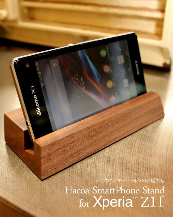 無垢の木製スマートフォン用スタンド
