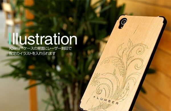 木製Xperia XZハードケースにイラスト刻印