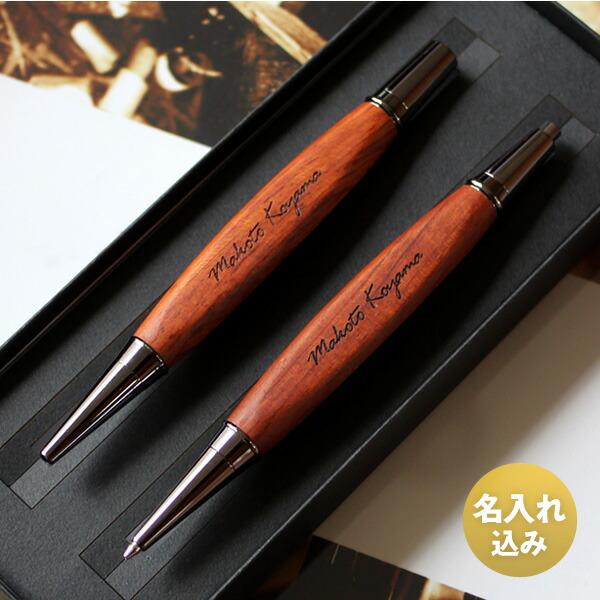 名入れ刻印込み、木製ボールペンとシャーペンのギフトセット。送別ギフト、就職祝い・昇進祝いに