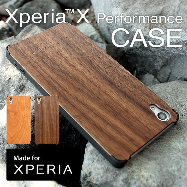 丈夫なハードケースと天然木を融合したXperia X Performance専用木製ケース。SO-04H/SOV33対応