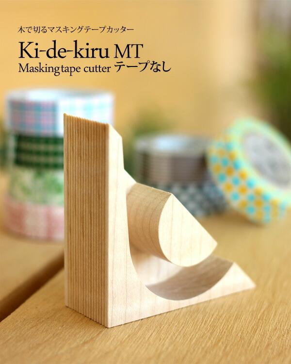 Hacoaデザインのおしゃれな木製マスキングテープカッター「Ki-de-Kiru MT」