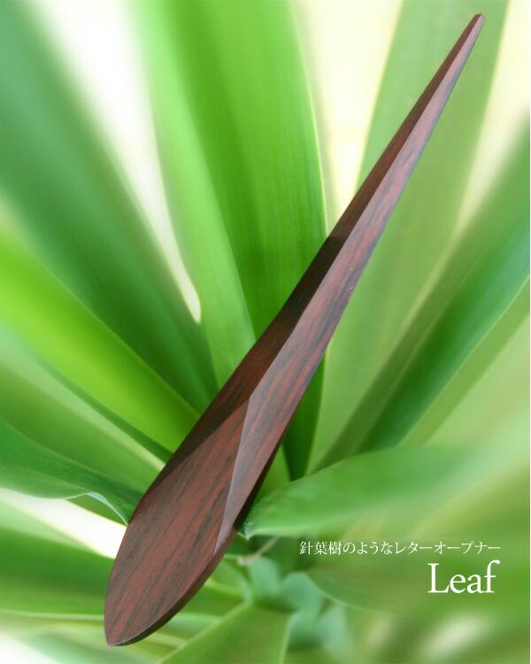 木のレターオープナー・ペーパーナイフ
