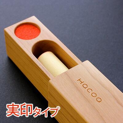 木製印鑑ケース「SealCase 実印タイプ」