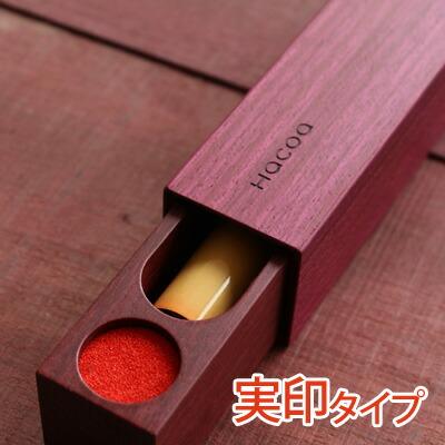 木製印鑑ケース「SealCase 実印タイプ パープルハート」