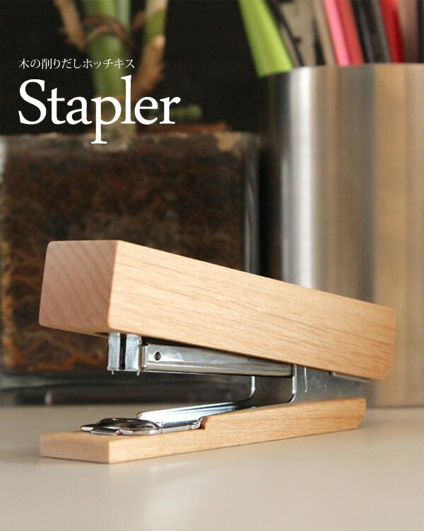 Hacoaブランドの木を削りだしたフラットなホッチキス・ステープラー「Stapler」