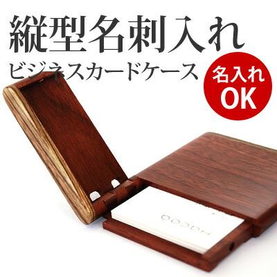 【名入れ可能】レディース・メンズ向け、薄くて持ちやすい大きさの木製名刺入れ・カードケース♪