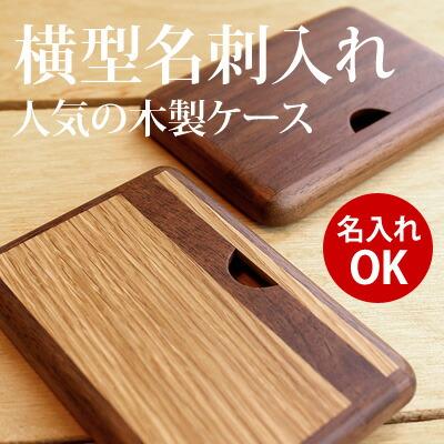 【名入れ可能】レディース・メンズ向け、木製の名刺入れ・カードケース