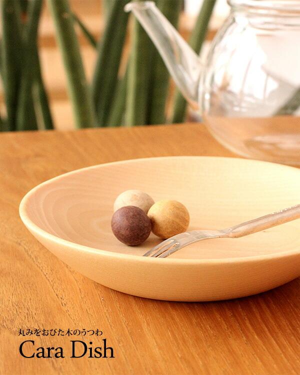 やわらかな丸みをおびた木の深皿「Cara ディッシュ」