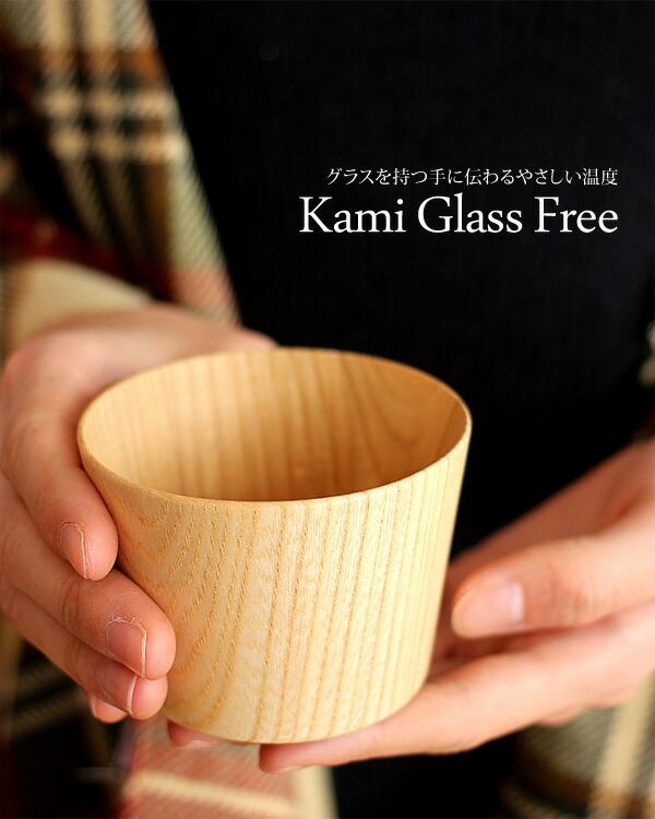 紙のように薄くて軽い木のグラス「Kami グラス フリー」
