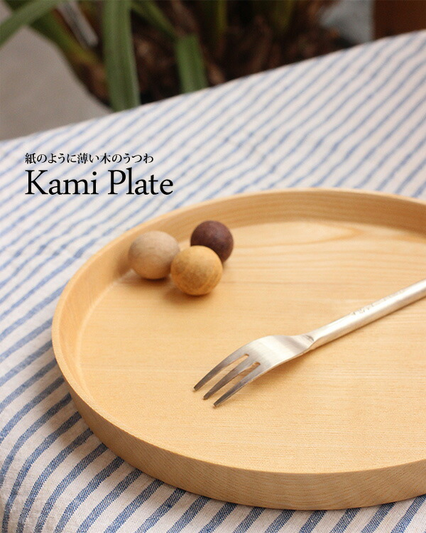 紙のように薄くて軽い木の食器「Kami プレート」