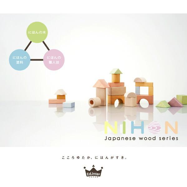 日本製にこだわったおもちゃ「NIHONシリーズ」