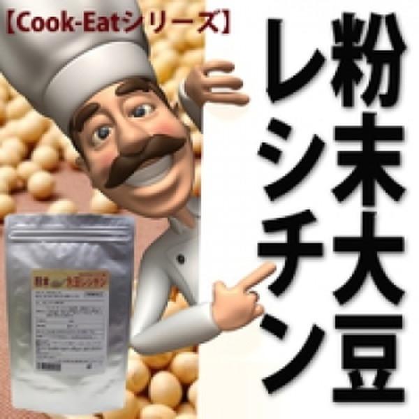 Cook-Eatシリーズ 粉末大豆レシチン 250g
