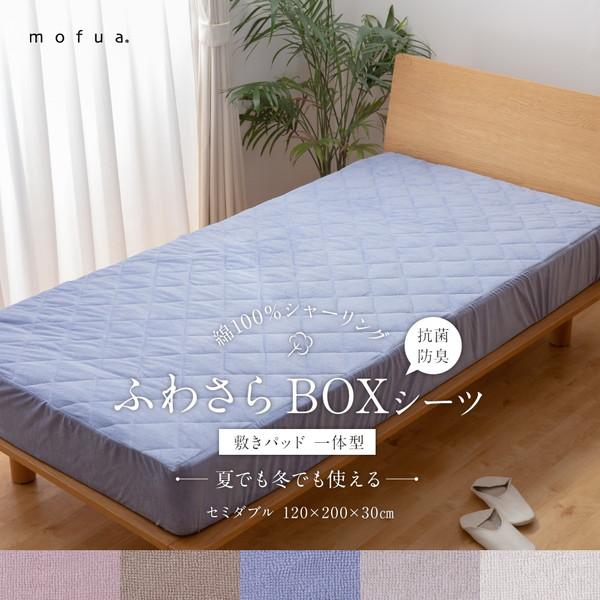 mofua 夏でも冬でもふわさら 敷きパッド一体型 BOXシーツ 抗菌防臭セミダブルブルー