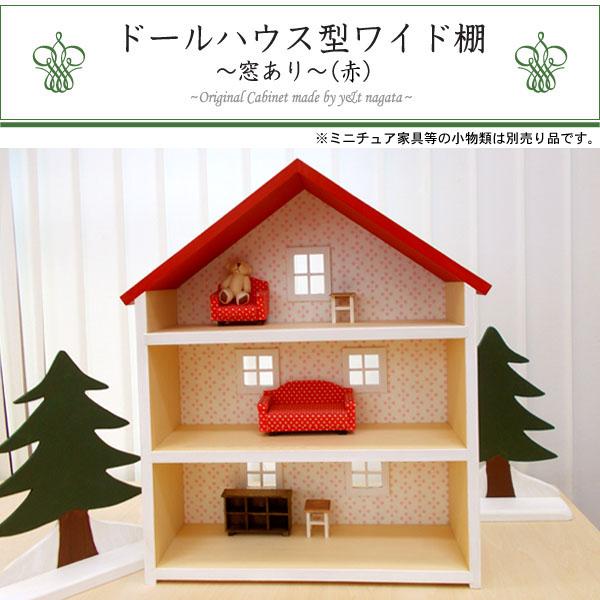 ドールハウス型 ワイド棚(窓あり・赤)